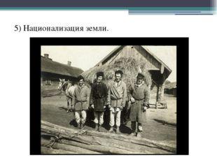 5) Национализация земли.