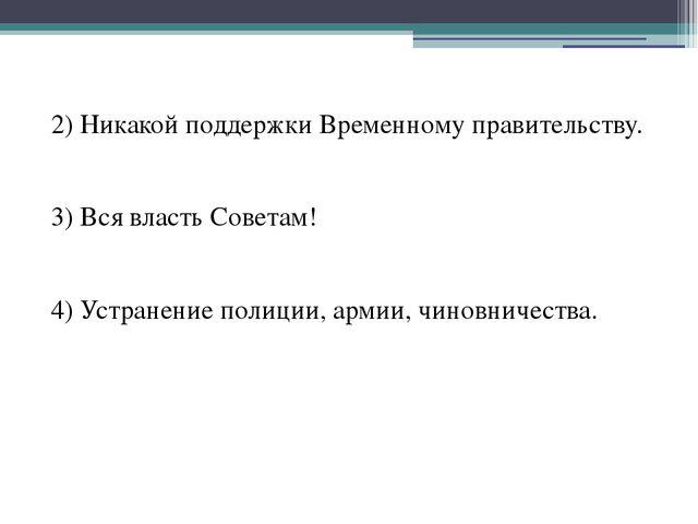 2) Никакой поддержки Временному правительству. 3) Вся власть Советам! 4) Устр...
