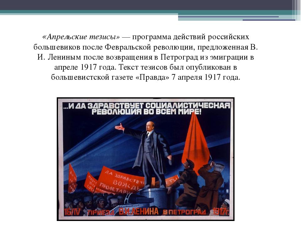 «Апрельские тезисы» — программа действий российских большевиков после Февраль...