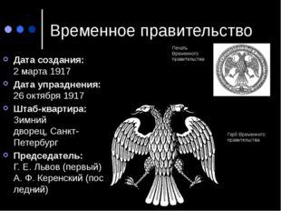 Плакат (1917) с портретами членов временного правительства
