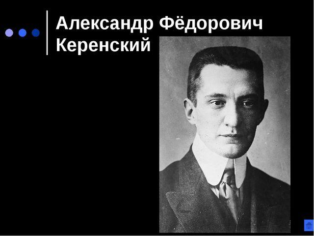 Второе коалиционное Временное правительство России