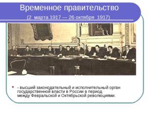 Временное правительство (2марта1917—26октября 1917) - высший законодат
