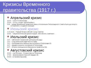 Кризисы Временного правительства (1917 г.) Апрельский кризис 18.04. – нота П.