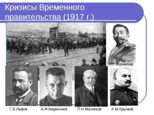 Кризисы Временного правительства (1917 г.) Г.Е.Львов Г.Е.Львов А.Ф.Керенский