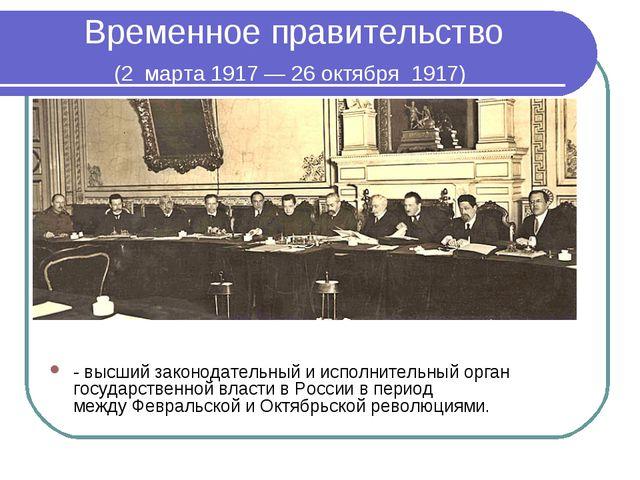 Временное правительство (2марта1917—26октября 1917) - высший законодат...