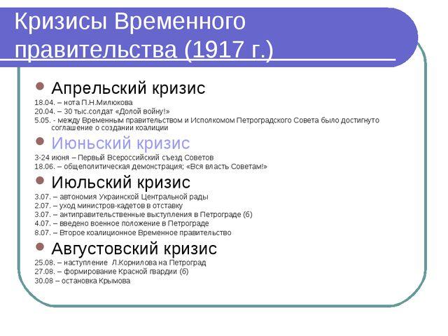 Кризисы Временного правительства (1917 г.) Апрельский кризис 18.04. – нота П....