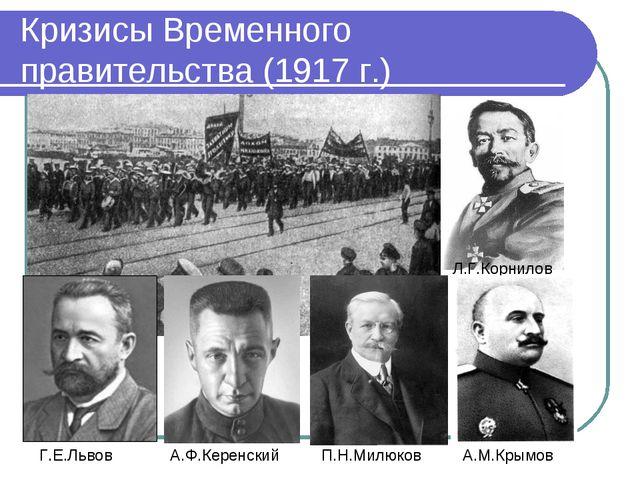 Кризисы Временного правительства (1917 г.) Г.Е.Львов Г.Е.Львов А.Ф.Керенский...