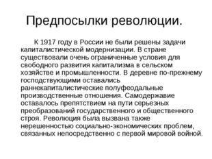 Предпосылки революции. К 1917 году в России не были решены задачи капиталис