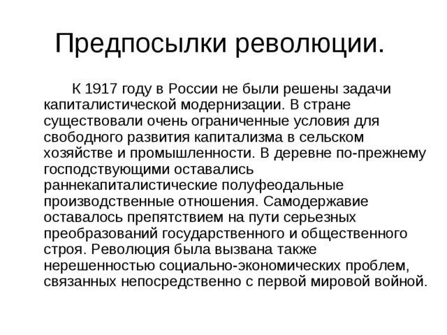 Предпосылки революции. К 1917 году в России не были решены задачи капиталис...