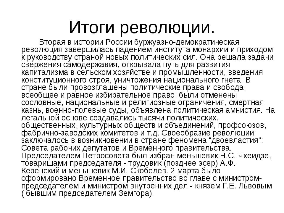 Итоги революции. Вторая в истории России буржуазно-демократическая революци...
