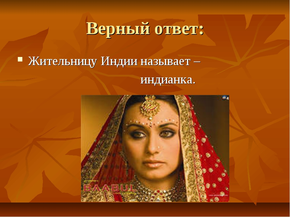 Верный ответ: Жительницу Индии называет – индианка.