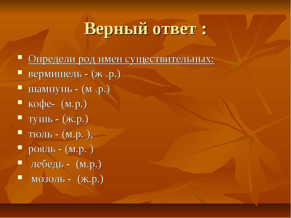 Верный ответ : Определи род имен существительных: вермишель - (ж .р.) шампунь...