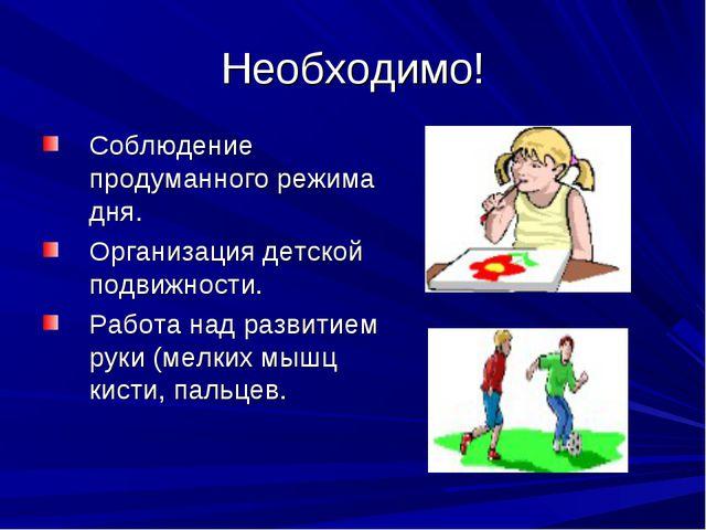 Необходимо! Соблюдение продуманного режима дня. Организация детской подвижнос...