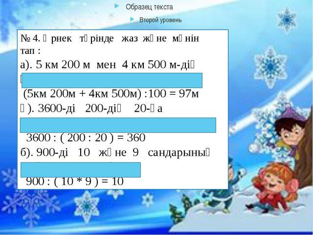 № 4. Өрнек түрінде жаз және мәнін тап : а). 5 км 200 м мен 4 км 500 м-дің қо...