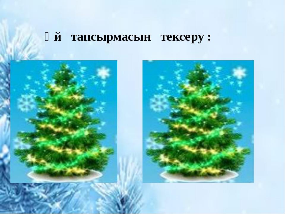 Үй тапсырмасын тексеру : 145 * 20 = 2900 Т : 2900 : 20=145 728 * 40 = 29120...