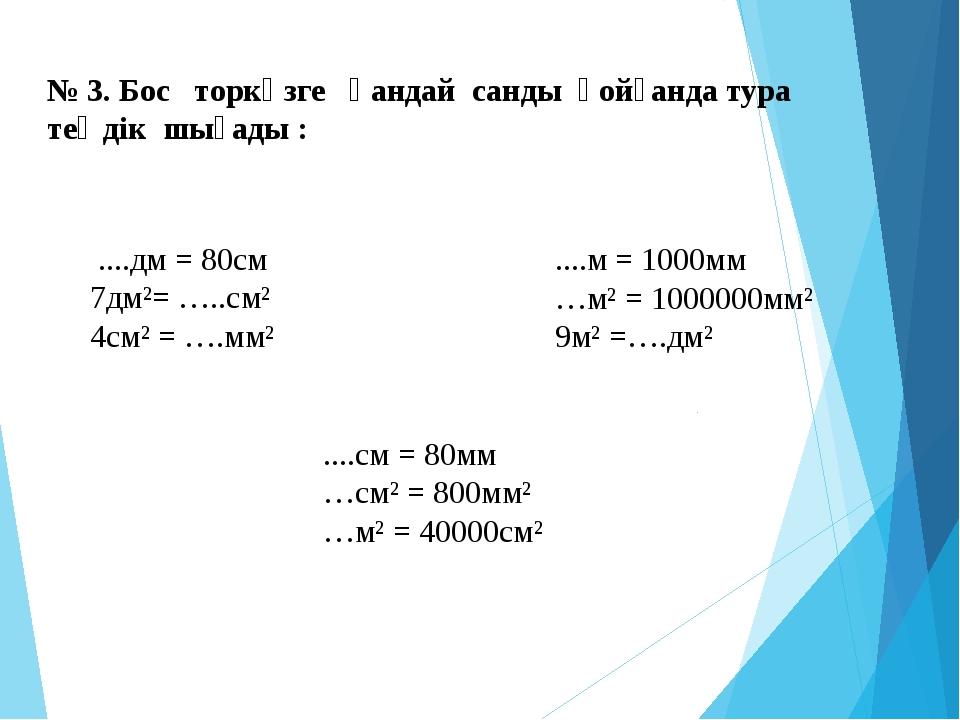 № 3. Бос торкөзге қандай санды қойғанда тура теңдік шығады : ....дм = 80см 7д...