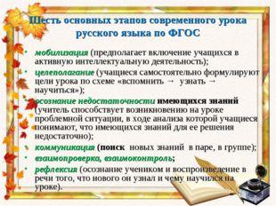 Шесть основных этапов современного урока русского языка по ФГОС мобилизация (