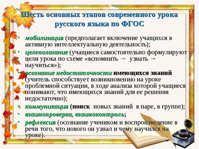 Шесть основных этапов современного урока русского языка по ФГОС мобилизация (...