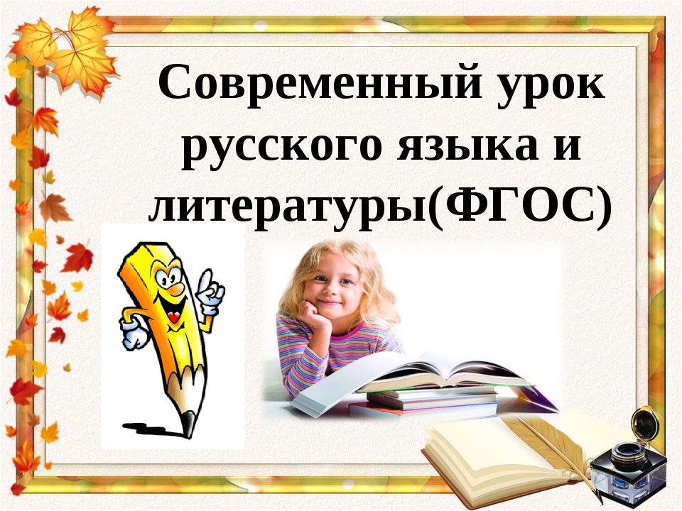 Современный урок русского языка и литературы(ФГОС)