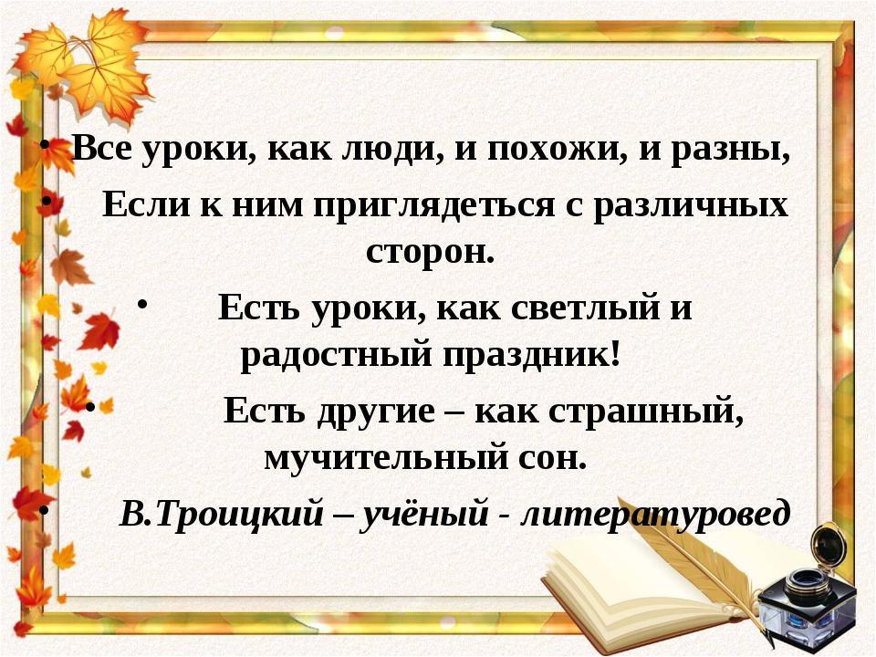 Все уроки, как люди, и похожи, и разны, Если к ним приглядеться с различных с...