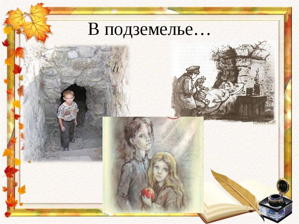 В подземелье…