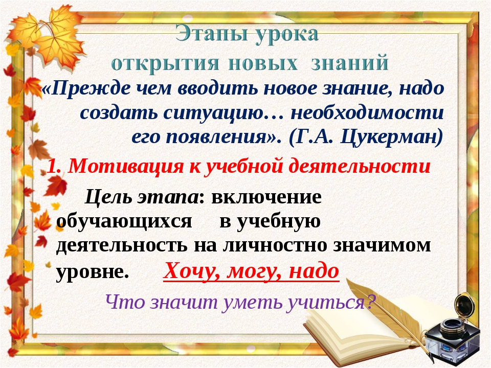 «Прежде чем вводить новое знание, надо создать ситуацию… необходимости его по...