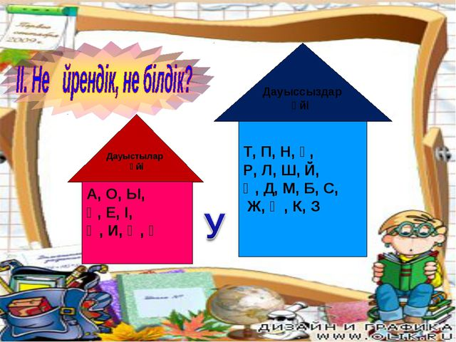 Дауыстылар ү үйі А, О, Ы, Ұ, Е, І, Ә, И, Ө, Ү Дауыссыздар үйі Т, П, Н, Ғ, Р,...