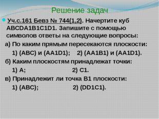 Уч.с.161 Бевз № 744(1,2). Начертите куб АВСDА1В1С1D1. Запишите с помощью симв