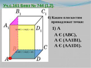 Уч.с.161 Бевз № 744 (1,2). б) Каким плоскостям принадлежат точки: 1) А А Є (А