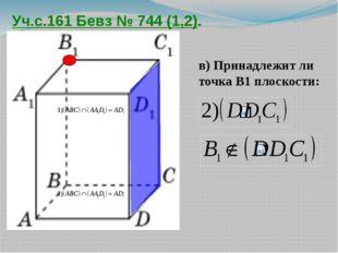 Уч.с.161 Бевз № 744 (1,2). в) Принадлежит ли точка В1 плоскости: