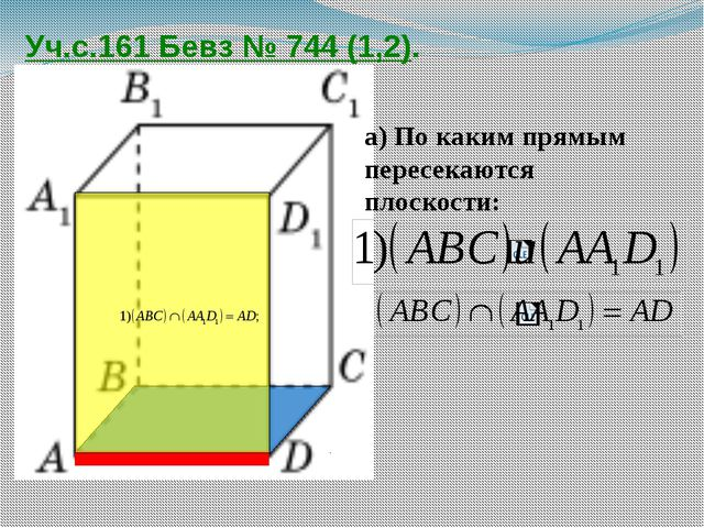 Уч.с.161 Бевз № 744 (1,2). а) По каким прямым пересекаются плоскости: