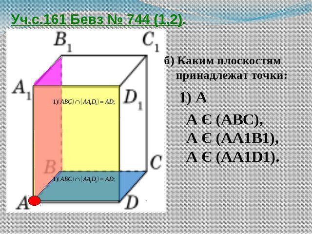Уч.с.161 Бевз № 744 (1,2). б) Каким плоскостям принадлежат точки: 1) А А Є (А...