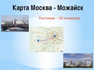Карта Москва - Можайск Расстояние – 120 километров