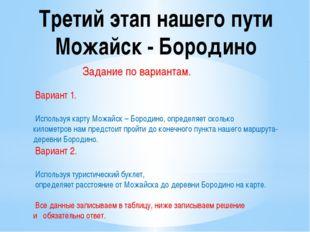 Третий этап нашего пути Можайск - Бородино Задание по вариантам. Вариант 1. И