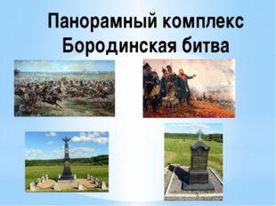 Панорамный комплекс Бородинская битва