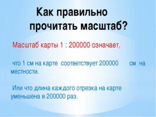 Масштаб карты 1 : 200000 означает, что 1 см на карте соответствует 200000 см