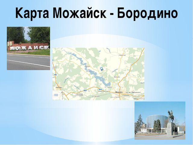 Карта Можайск - Бородино