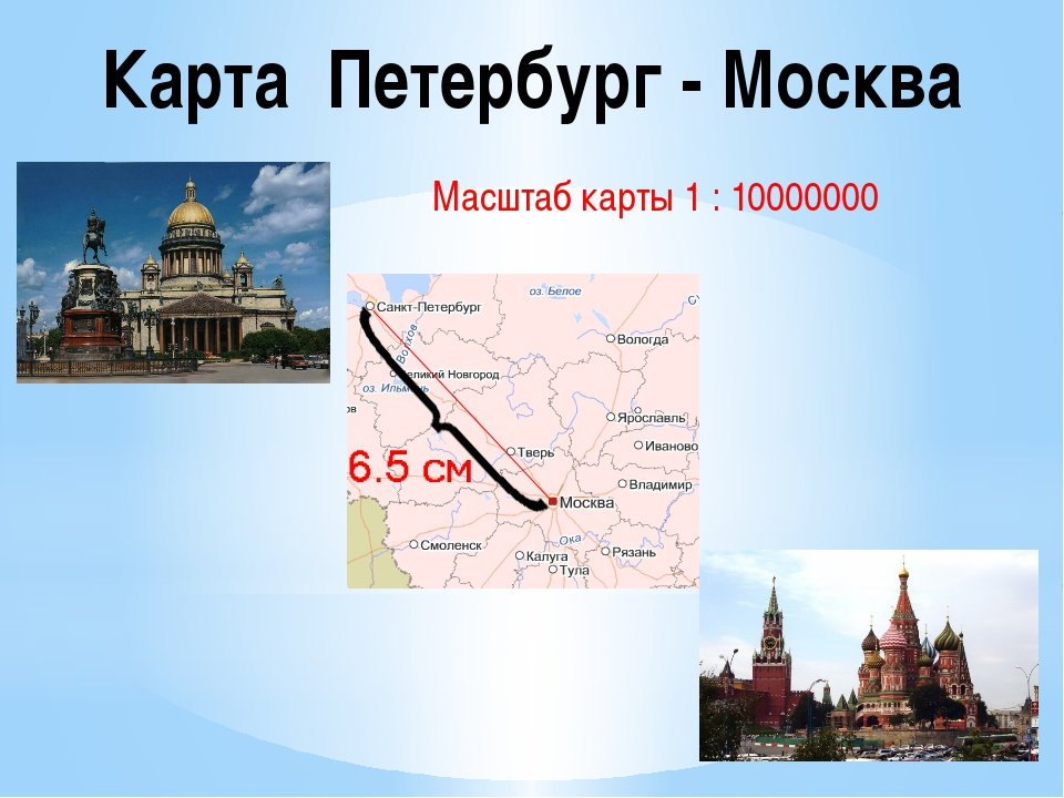 Карта Петербург - Москва Масштаб карты 1 : 10000000