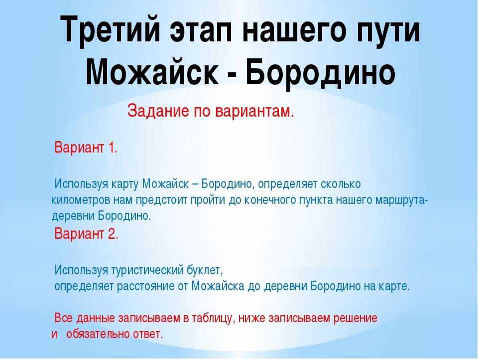 Третий этап нашего пути Можайск - Бородино Задание по вариантам. Вариант 1. И...