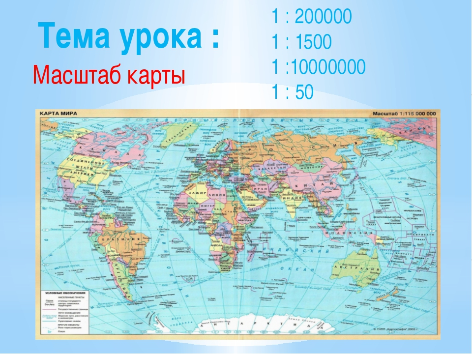 Тема урока : Масштаб карты 1 : 200000 1 : 1500 1 :10000000 1 : 50