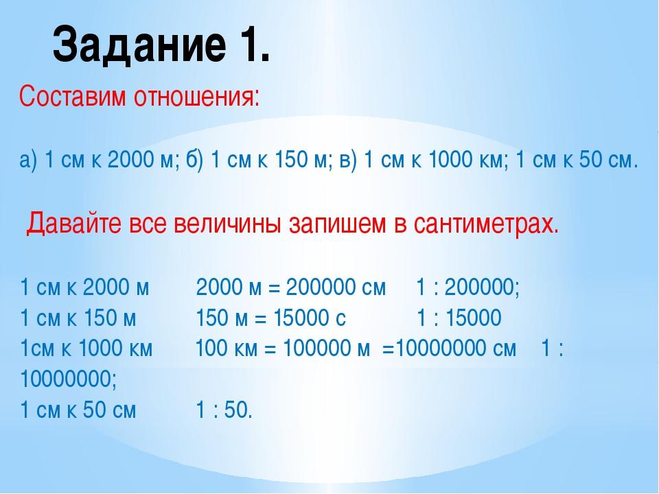Задание 1. Составим отношения: а) 1 см к 2000 м; б) 1 см к 150 м; в) 1 см к 1...