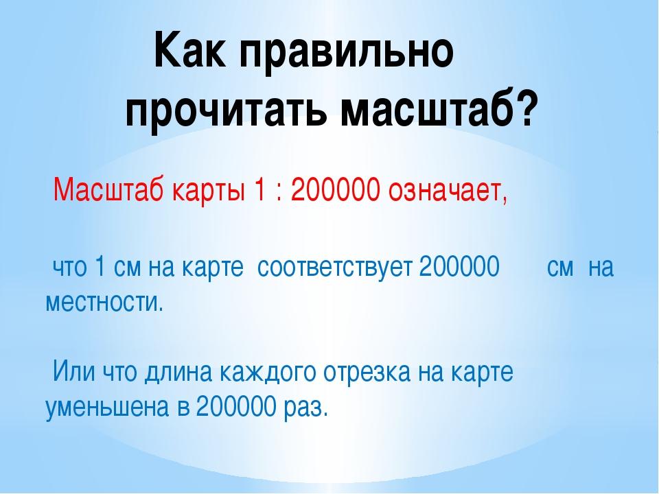 Масштаб карты 1 : 200000 означает, что 1 см на карте соответствует 200000 см...