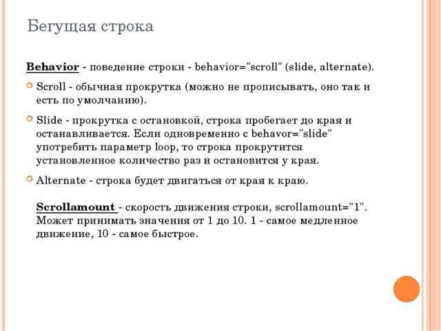 "Бегущая строка Behavior - поведение строки - behavior=""scroll"" (slide, altern..."
