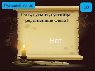 Русский язык 30 В каких словах произносится гласный [о]? -шоколад -окно -п