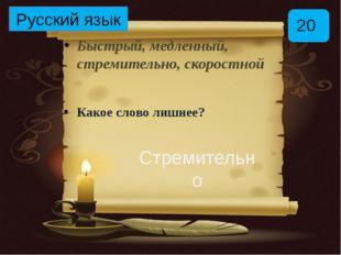 Отгадайте ребус Русский язык РО Нка Воронка 40