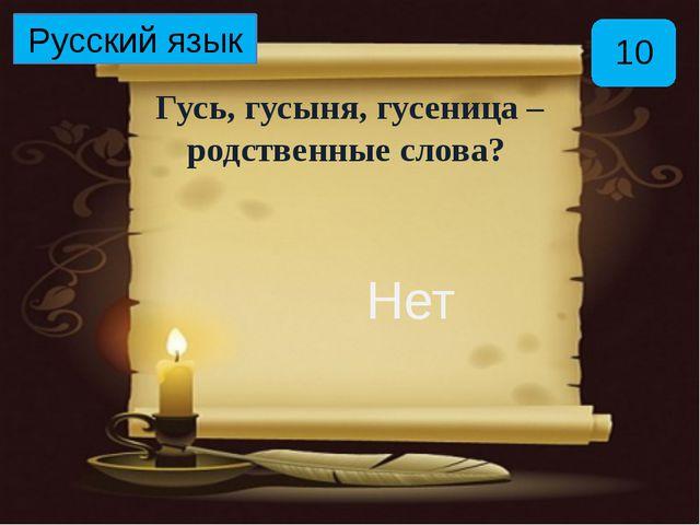 Русский язык 30 В каких словах произносится гласный [о]? -шоколад -окно -п...