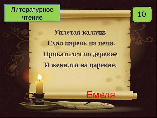 Гусь, гусыня, гусеница – родственные слова? Русский язык Нет 10