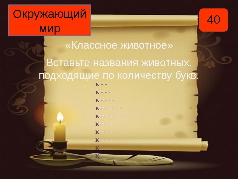 Быстрый, медленный, стремительно, скоростной Какое слово лишнее? Русский язык...
