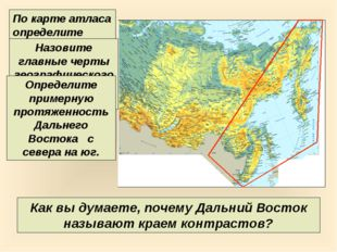 По карте атласа определите расстояние в километрах: - от Москвы до Хабаровска