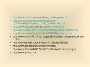 http://www.moldv.ru/trenerskaya_predlogeniya.html http://ivs-gw2.kscnet.ru/iv